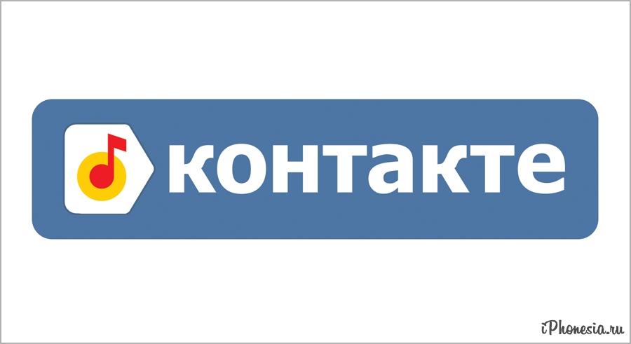 яндекс скачать приложение вконтакте - фото 7
