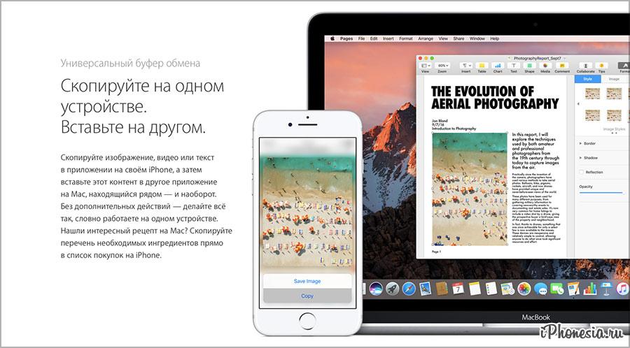 Apple выпустила финальную версию macOS Sierra » iPhonesia ru
