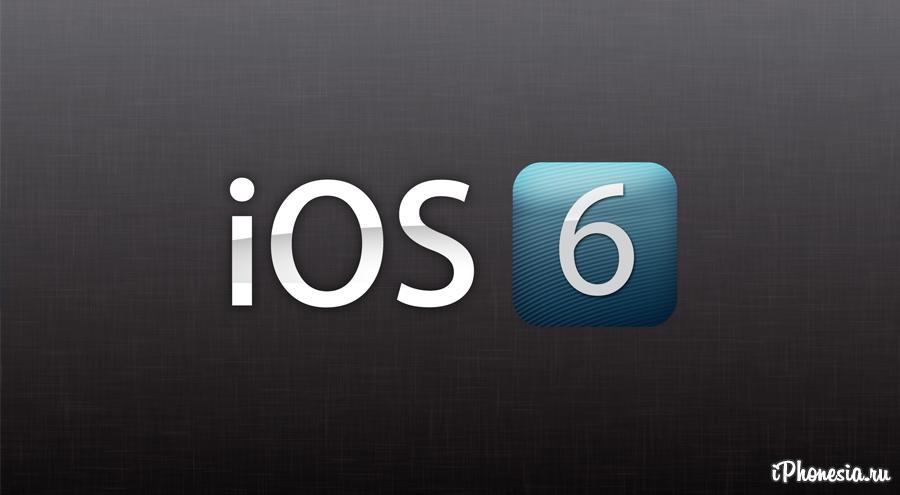 Apple разрешила даунгрейд iPhone 4s и iPad 2 до iOS 6