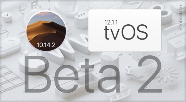 Как установить первые бета-версии iOS 13, watchOS 6, iPadOS, tvOS 13