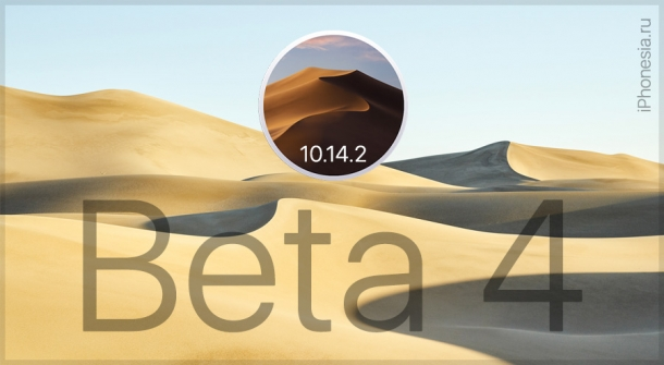 Вышла macOS 10.14.2 Developer Beta 4