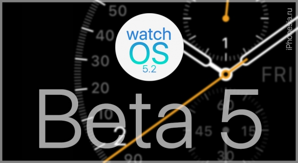 Для Apple Watch вышла watchOS 5.2 Beta 5 (16T5222a)