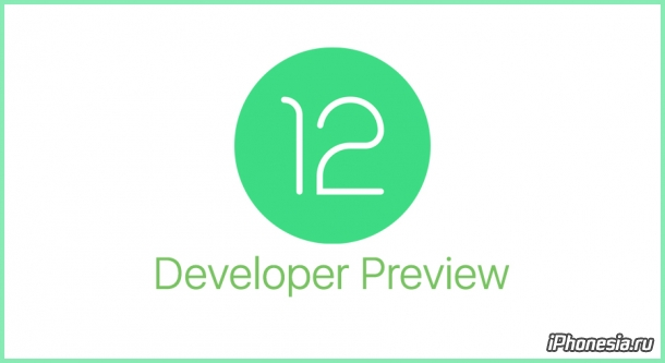 Вышел Android 12 Developer Preview